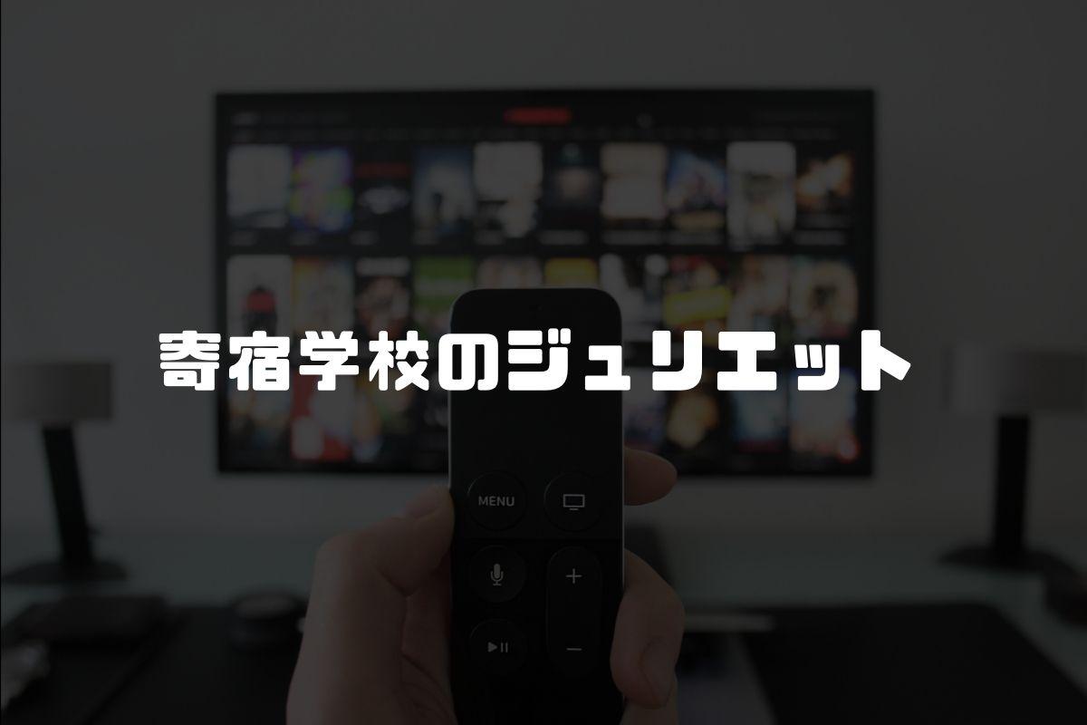 アニメ 寄宿学校のジュリエット 続編