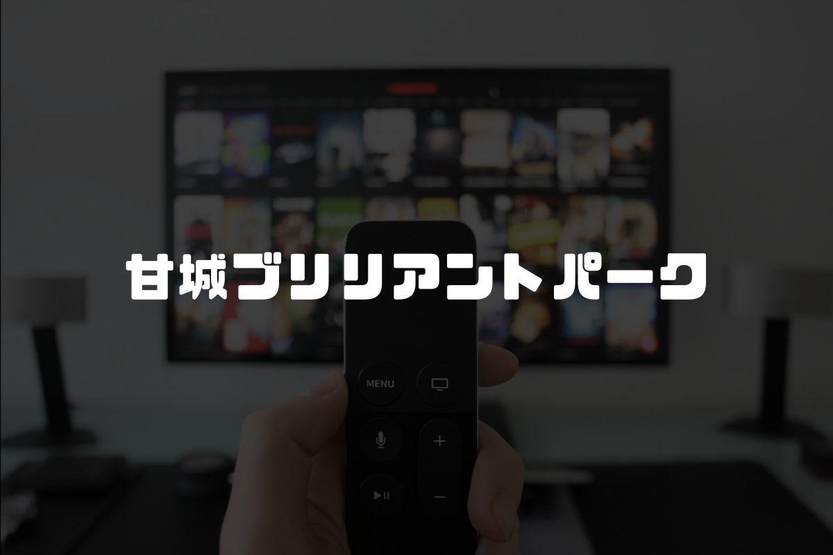 アニメ 甘城ブリリアントパーク 続編