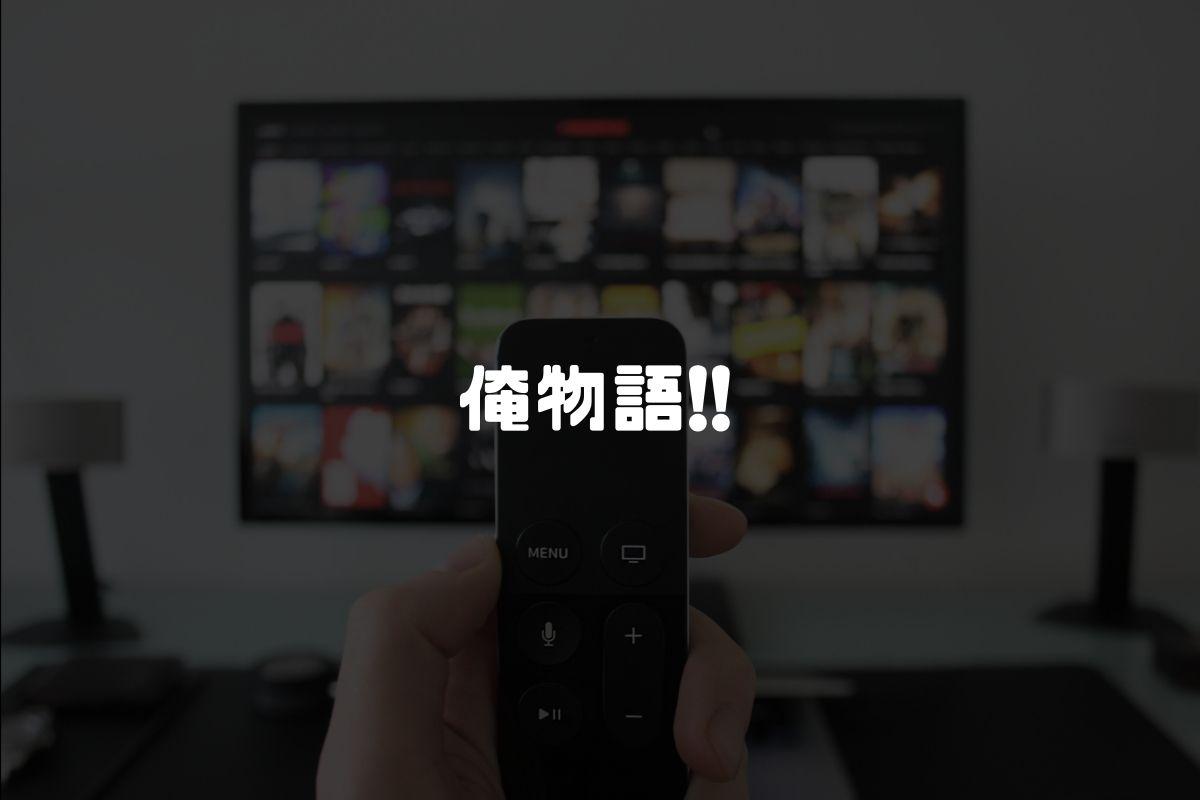 アニメ 俺物語!! 続編