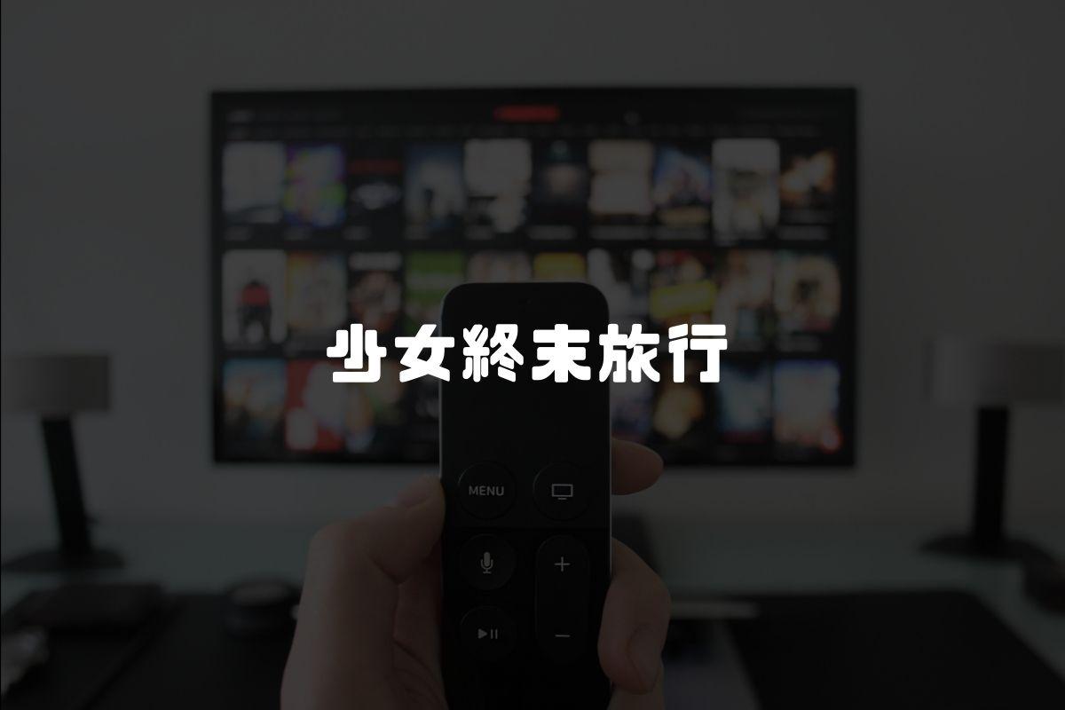 アニメ 少女終末旅行 続編