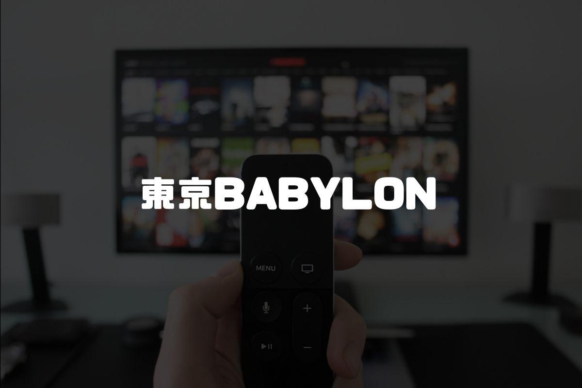 東京BABYLON アニメ化
