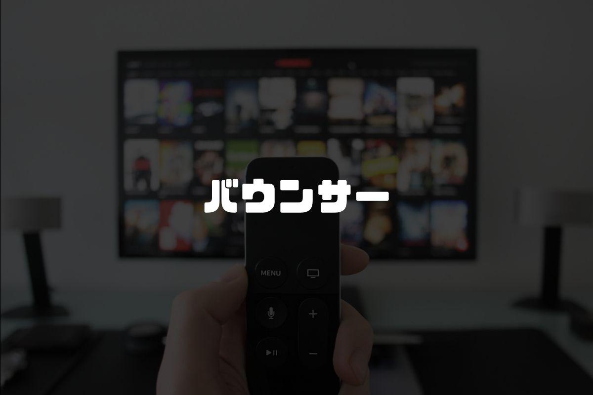 バウンサー アニメ化