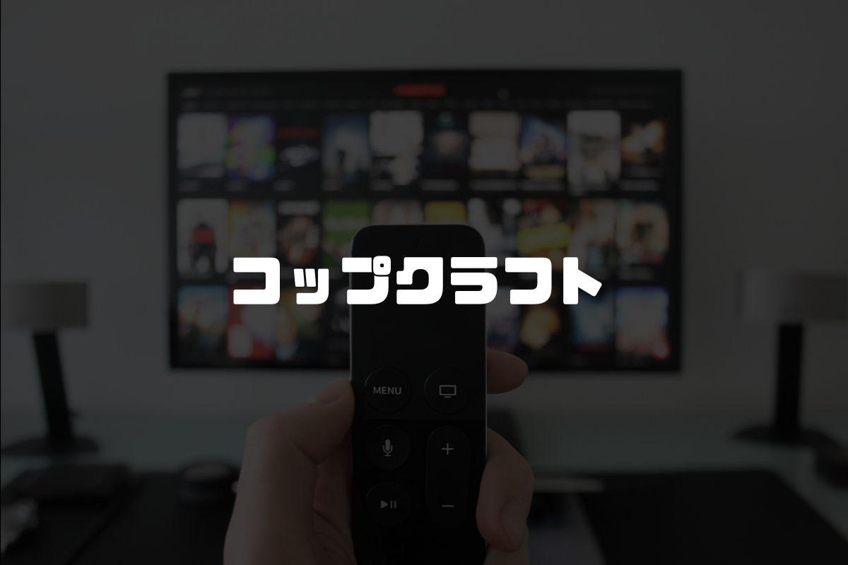 アニメ コップクラフト 続編