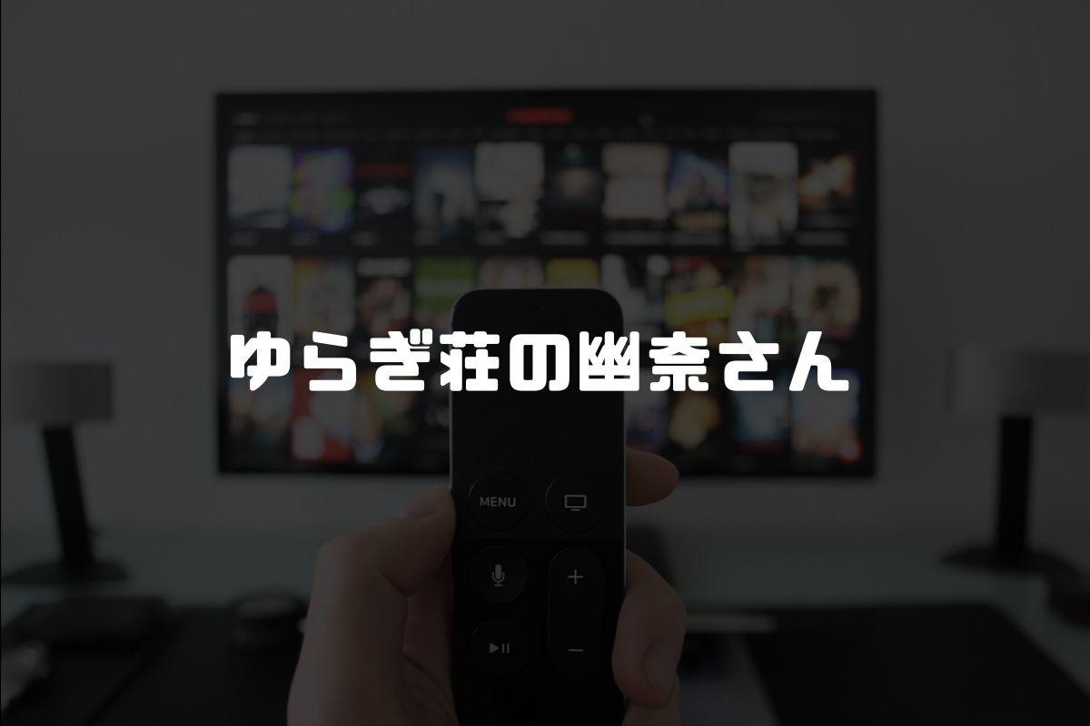 アニメ ゆらぎ荘の幽奈さん 続編