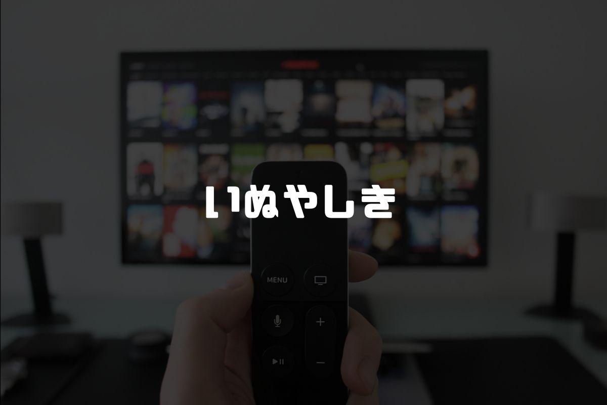 アニメ いぬやしき 続編