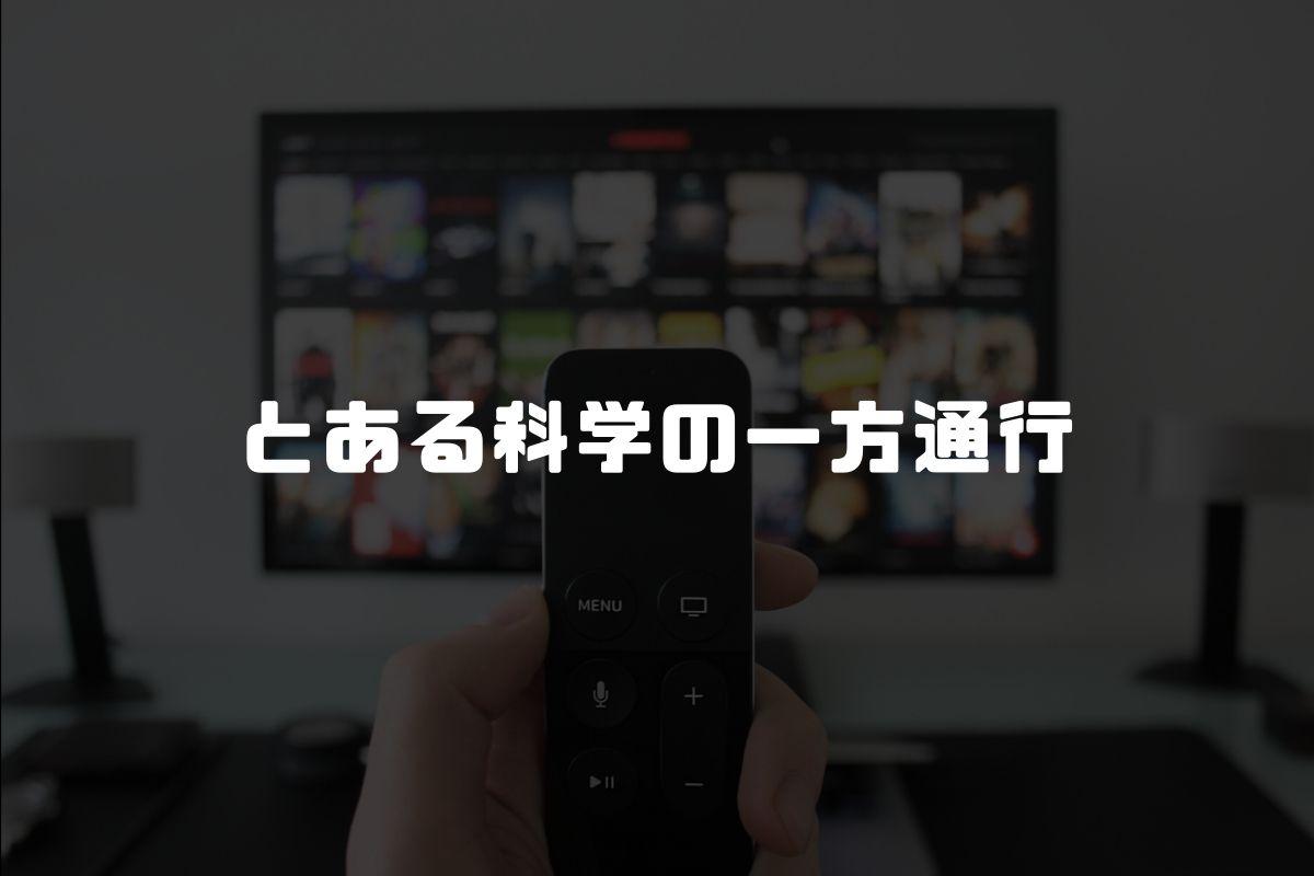 アニメ とある科学の一方通行 続編