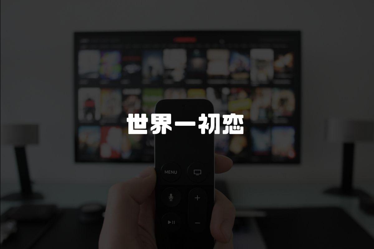 アニメ 世界一初恋 続編