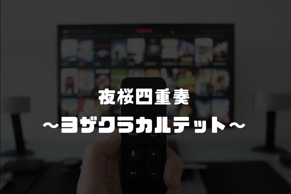 アニメ 夜桜四重奏 ヨザクラカルテット 続編