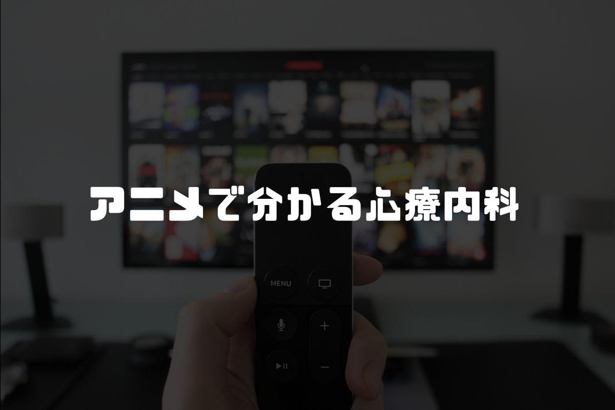 アニメ アニメで分かる心療内科 続編