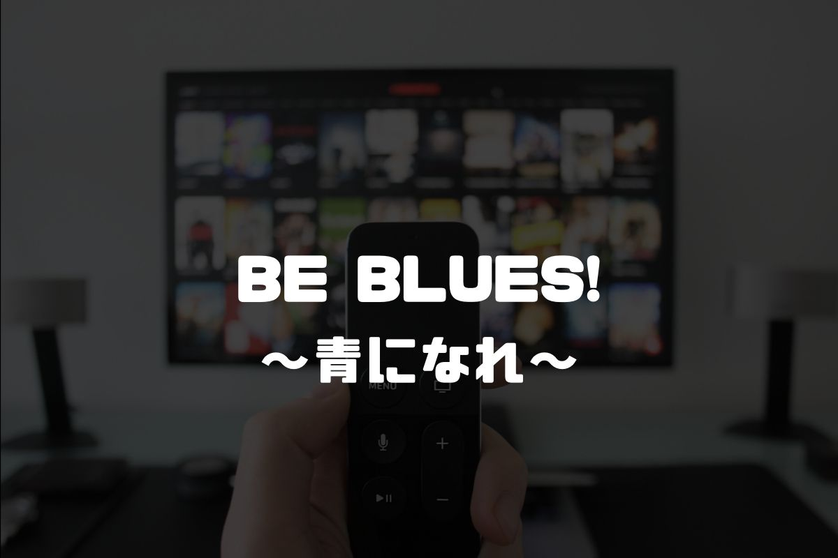 BE BLUES!~青になれ~ アニメ