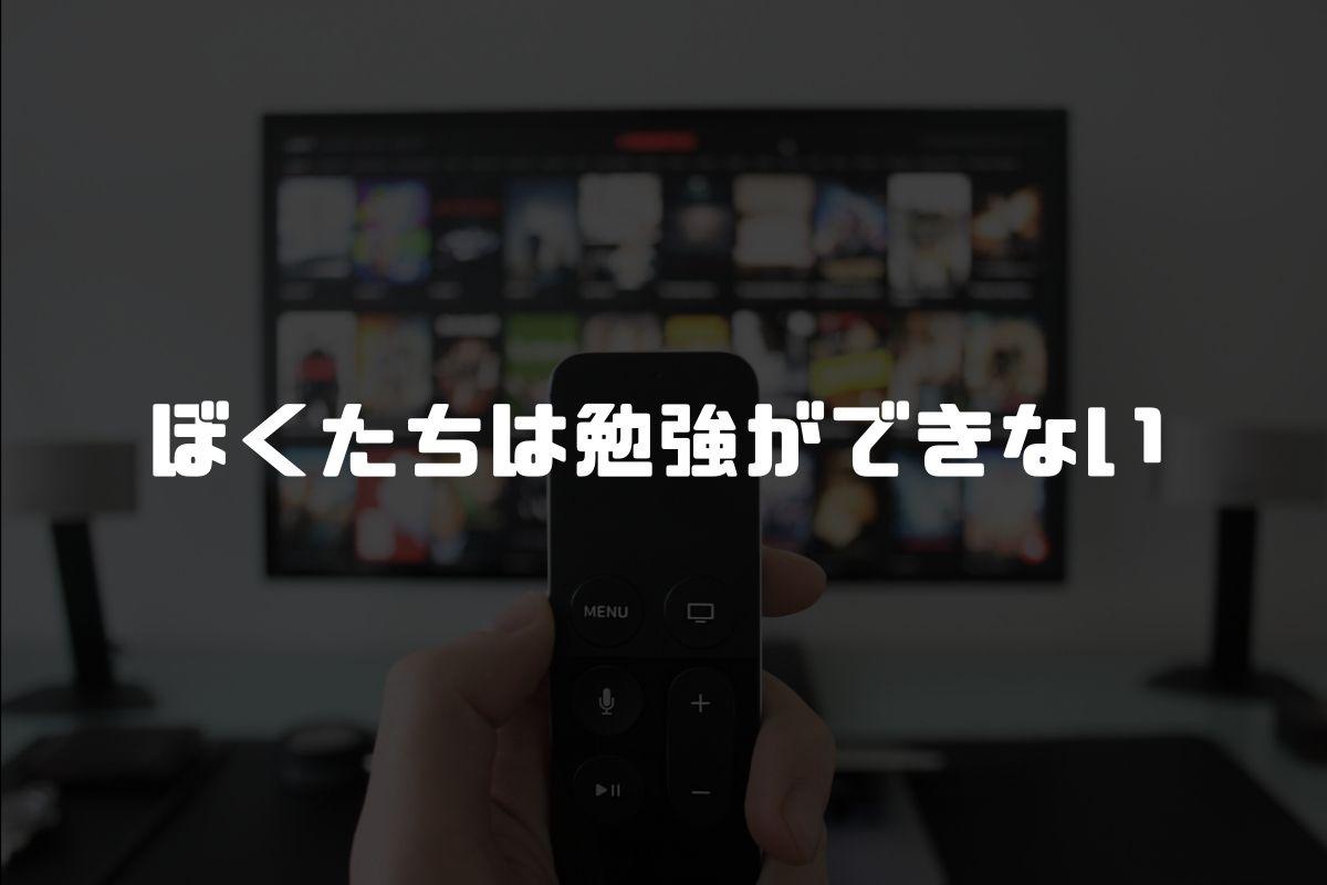アニメ ぼく勉 続編
