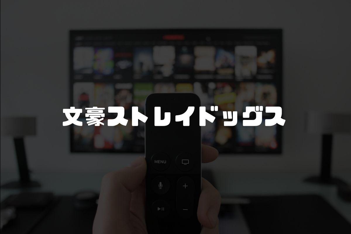 アニメ 文豪ストレイドッグス 続編