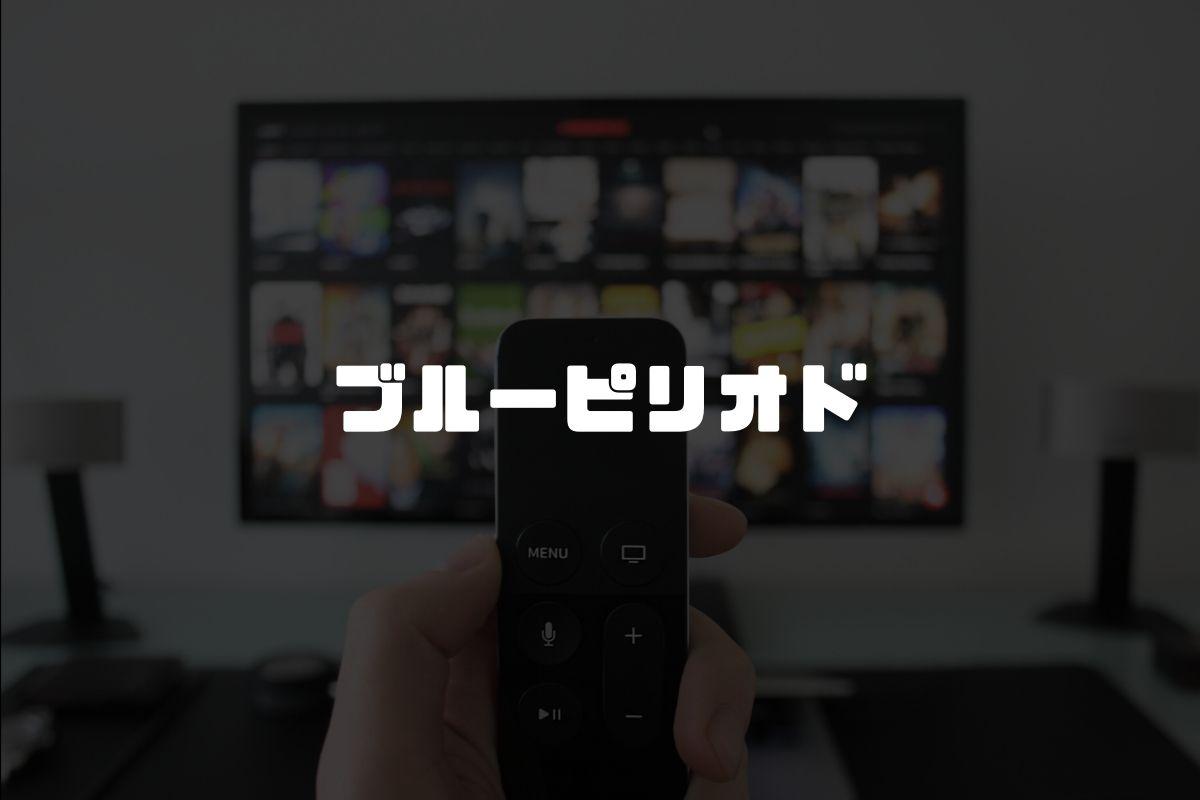 ブルーピリオド アニメ化