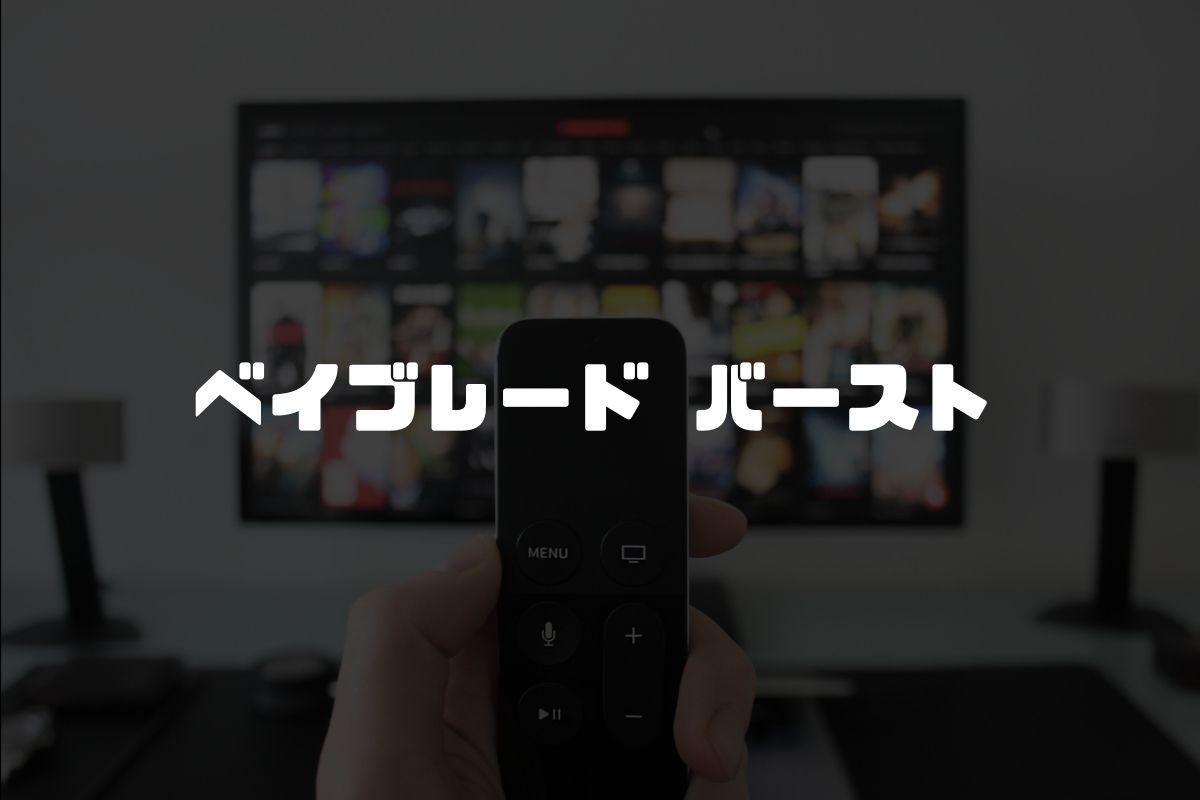 アニメ ベイブレード バースト 続編