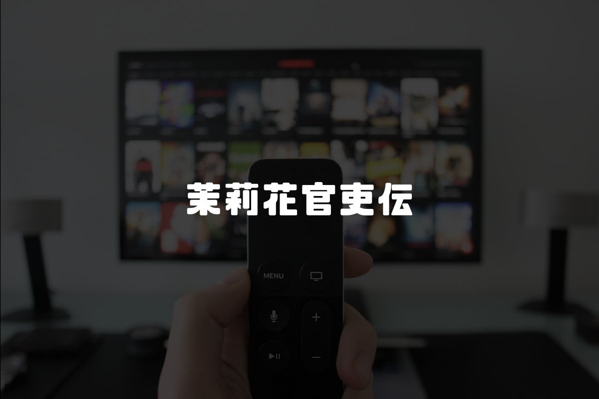 茉莉花官吏伝 アニメ化