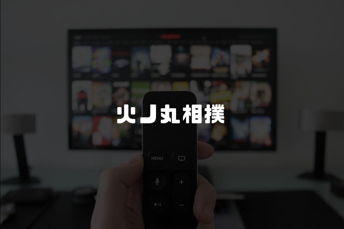 アニメ 火ノ丸相撲 続編