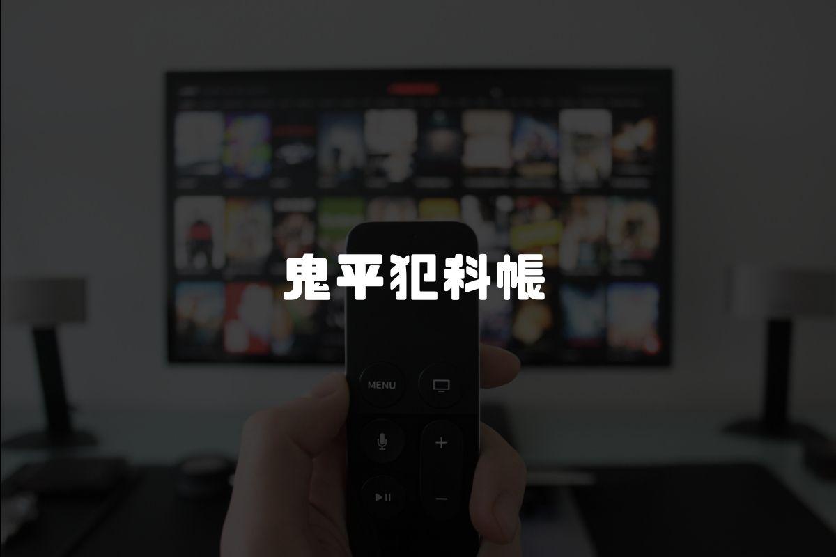 アニメ 鬼平犯科帳 続編