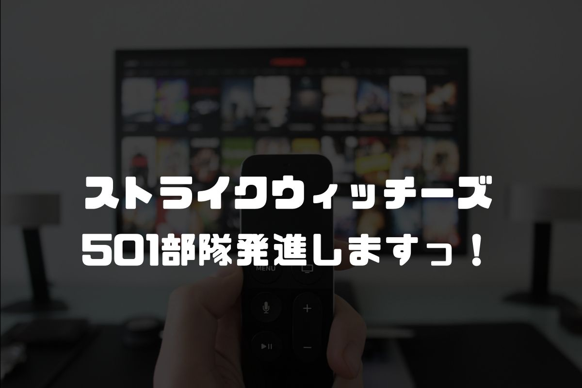 アニメ 501部隊発進しますっ! 続編