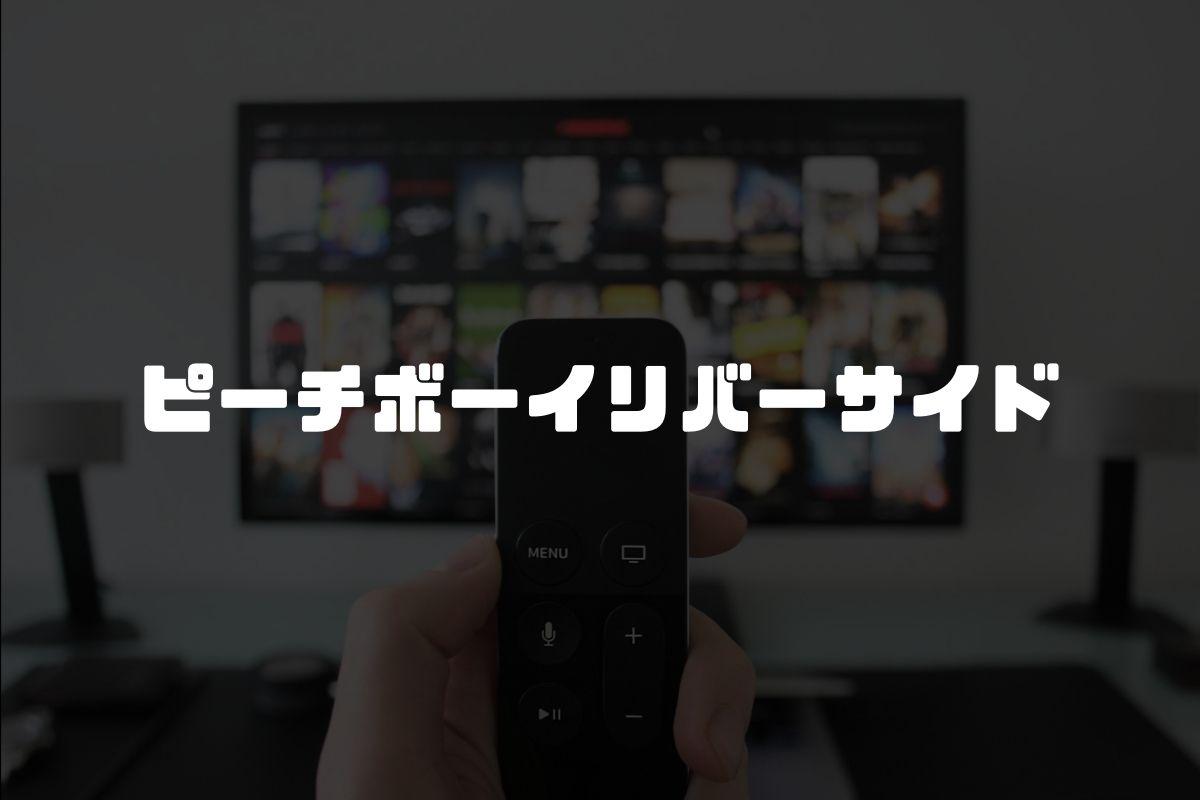 アニメ ピーチボーイリバーサイド 続編