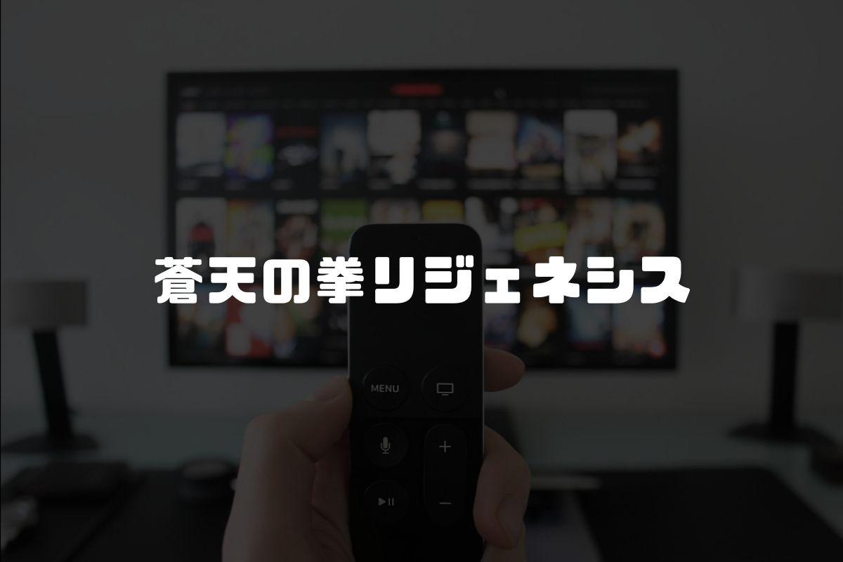 アニメ 蒼天の拳 REGENESIS 続編