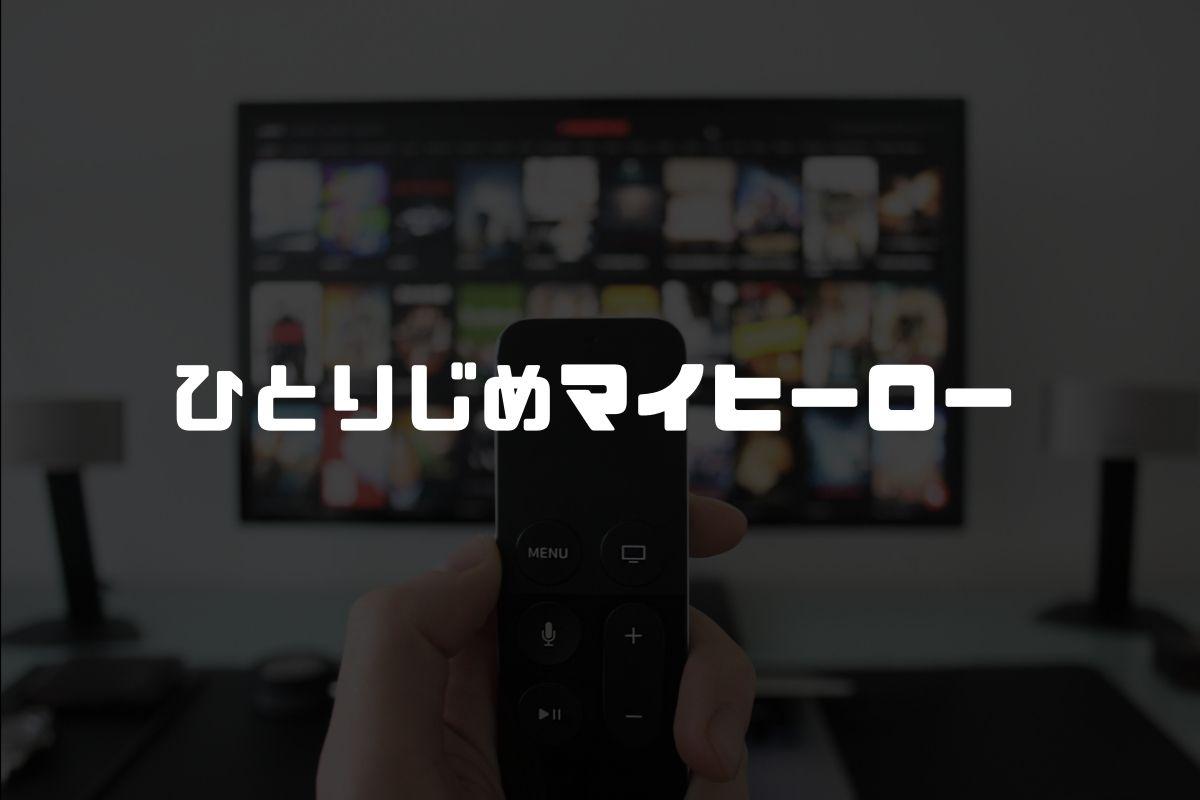 アニメ ひとりじめマイヒーロー 続編