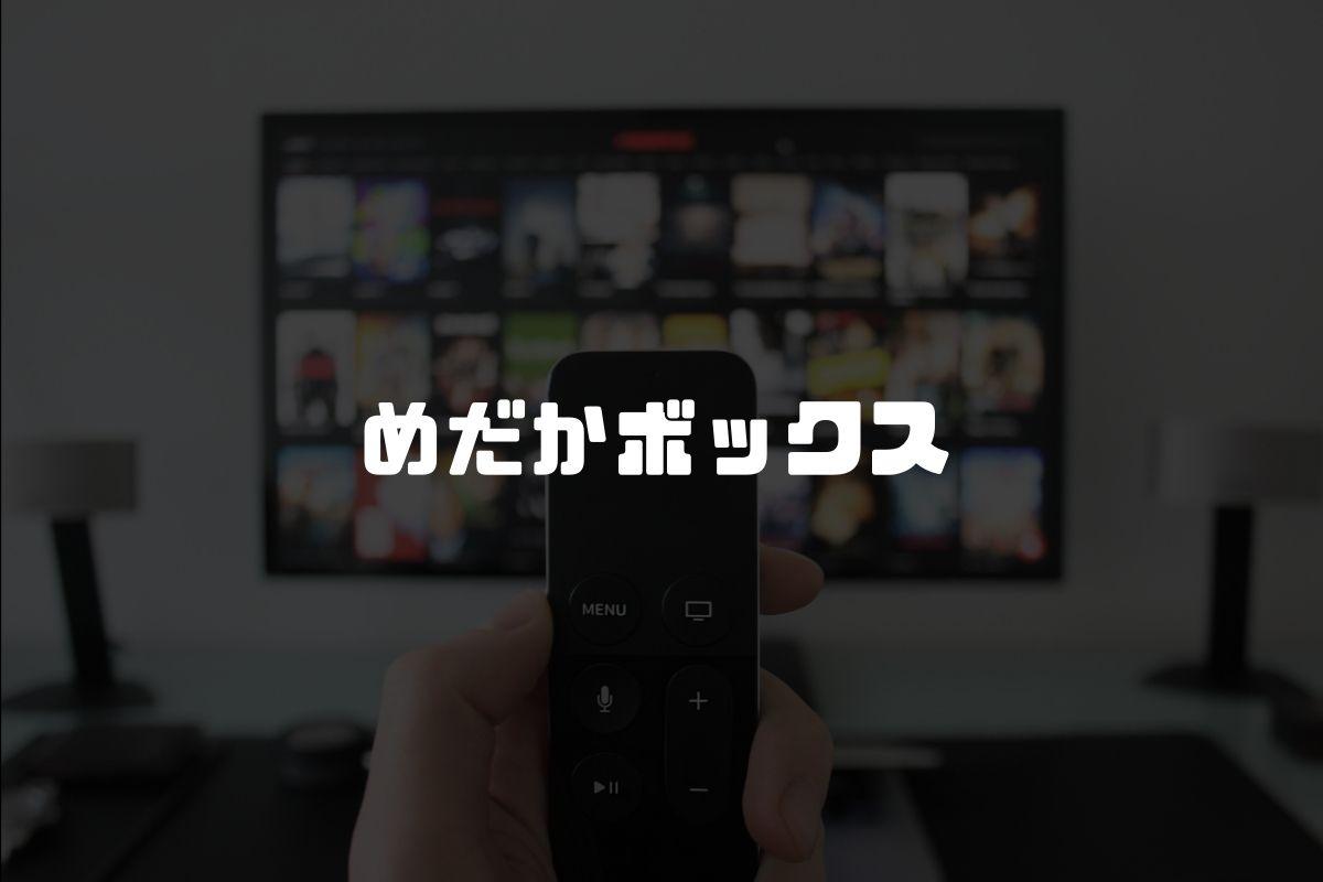 アニメ めだかボックス 続編