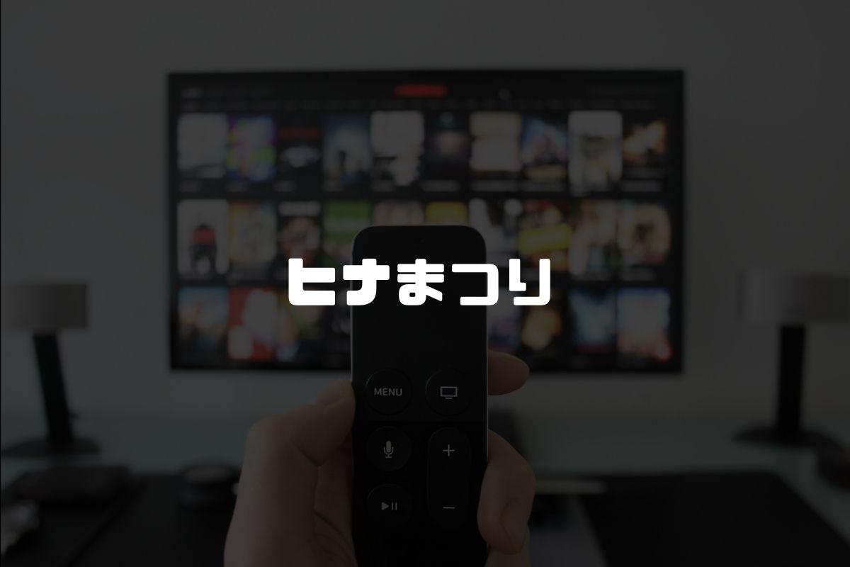 アニメ ヒナまつり 続編
