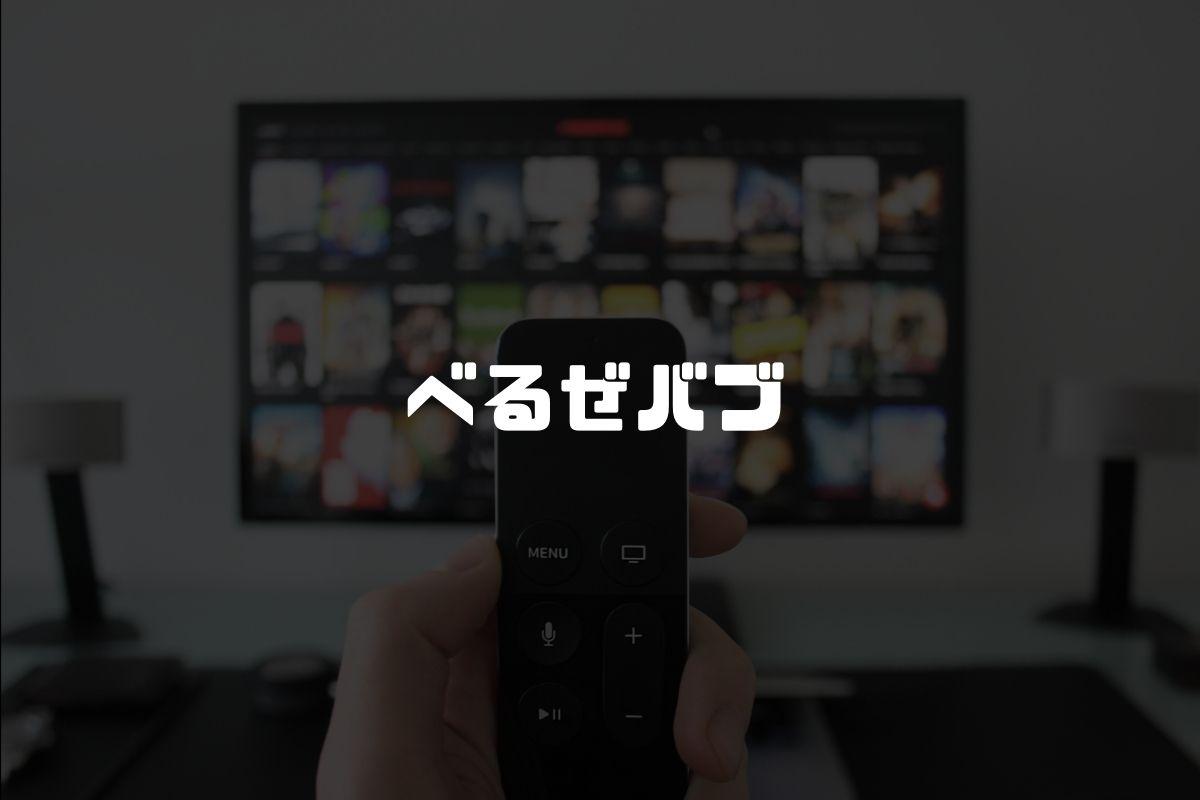 アニメ べるぜバブ 続編