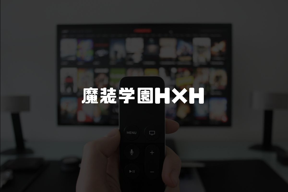 アニメ 魔装学園H×H 続編