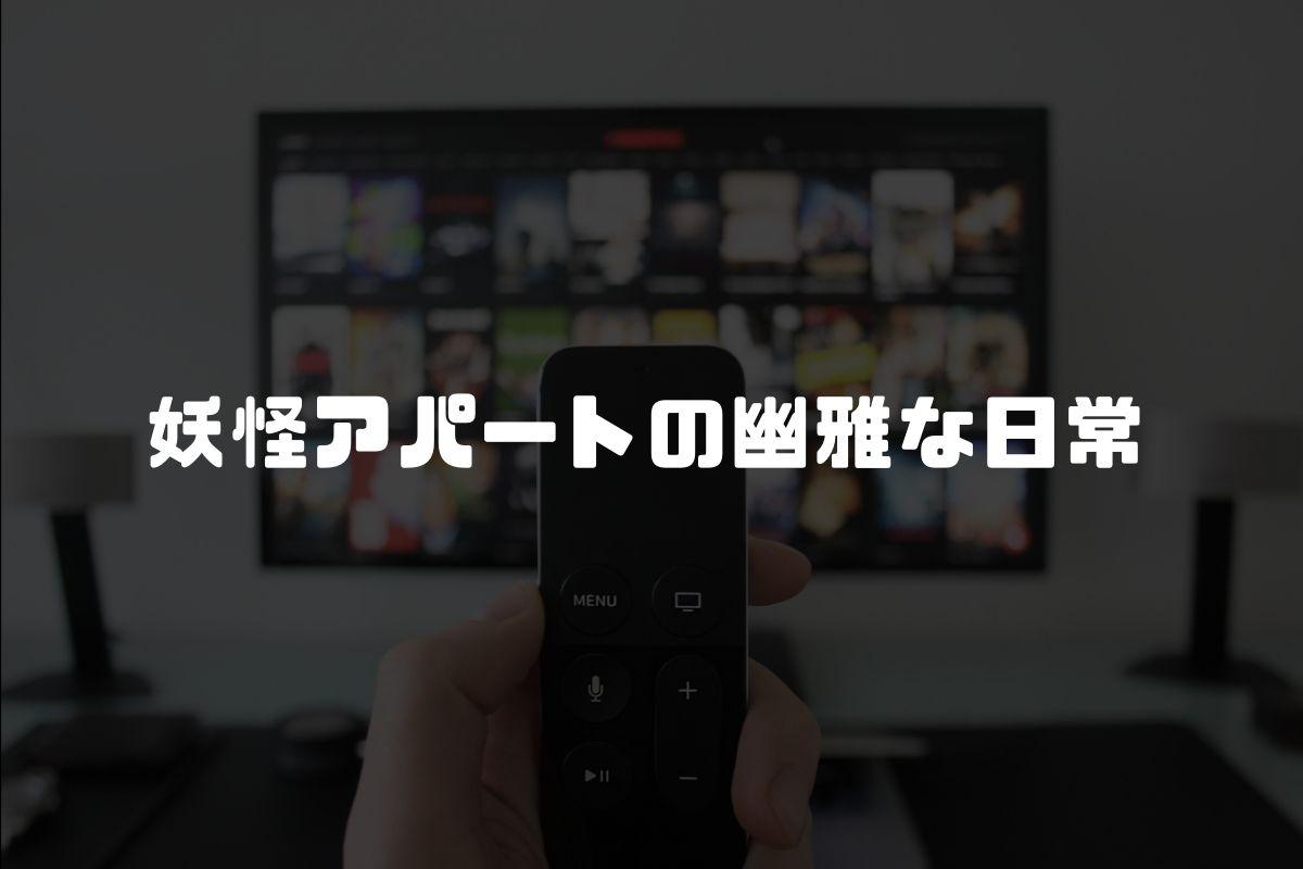 アニメ 妖怪アパートの幽雅な日常 続編