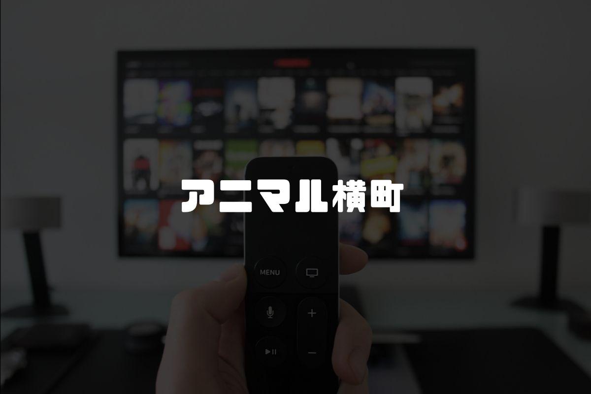 アニメ アニ横 続編