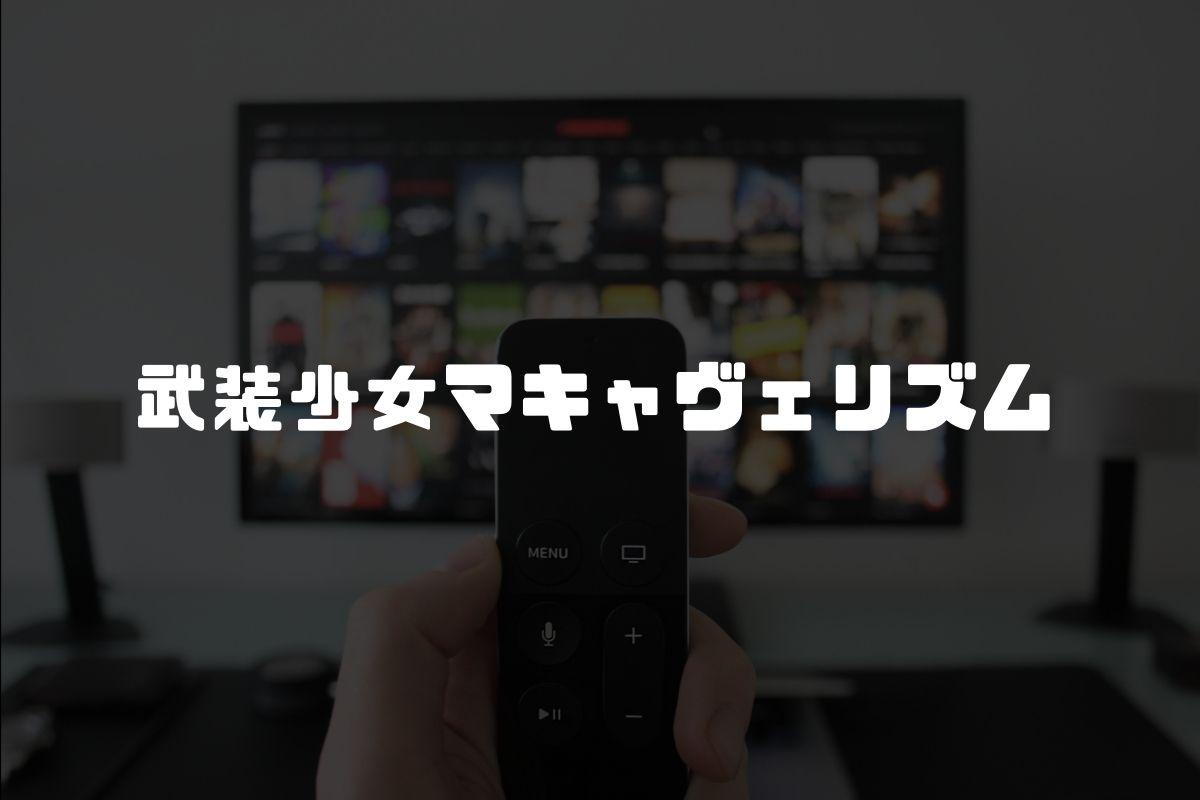 アニメ 武装少女マキャヴェリズム 続編