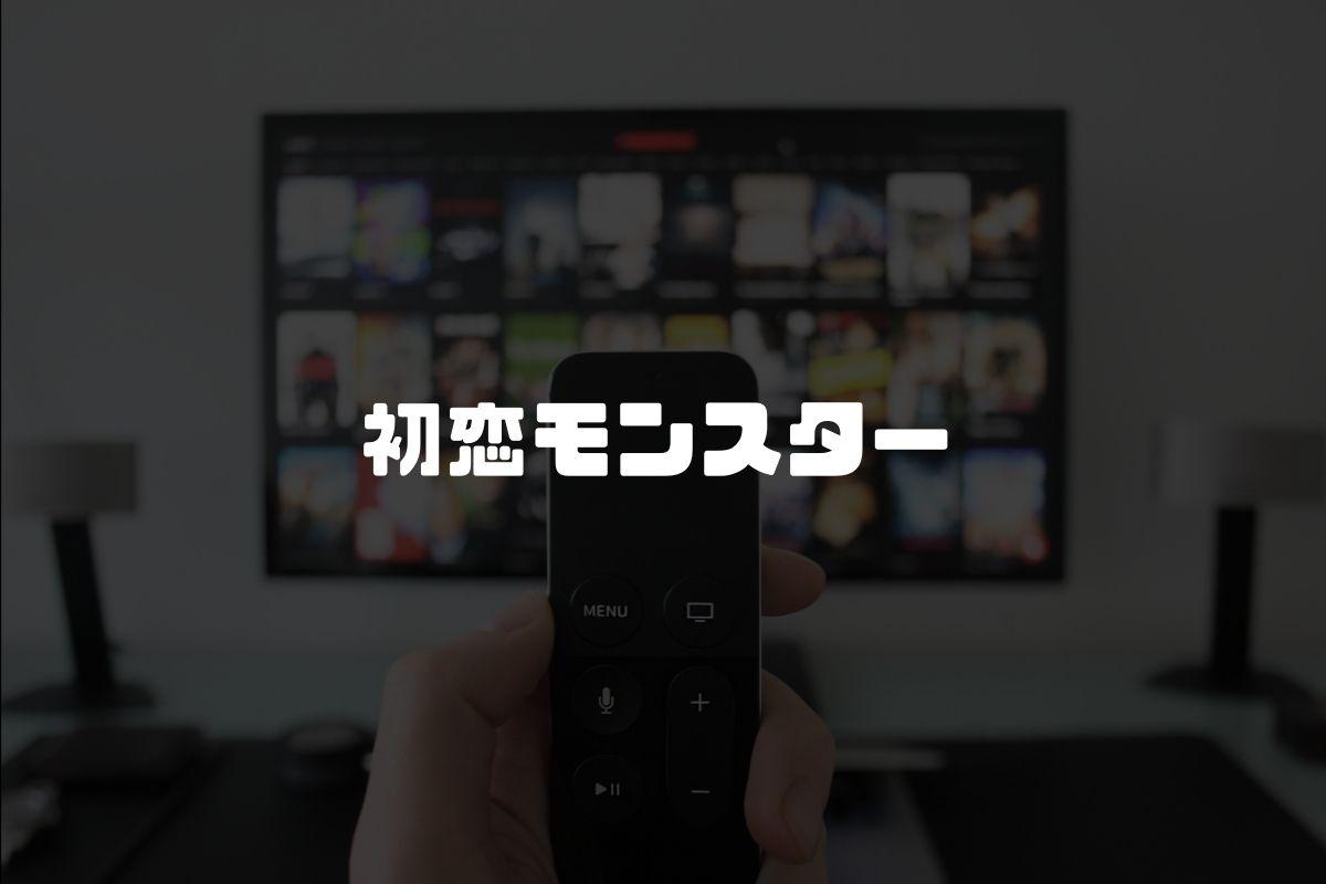アニメ 初恋モンスター 続編