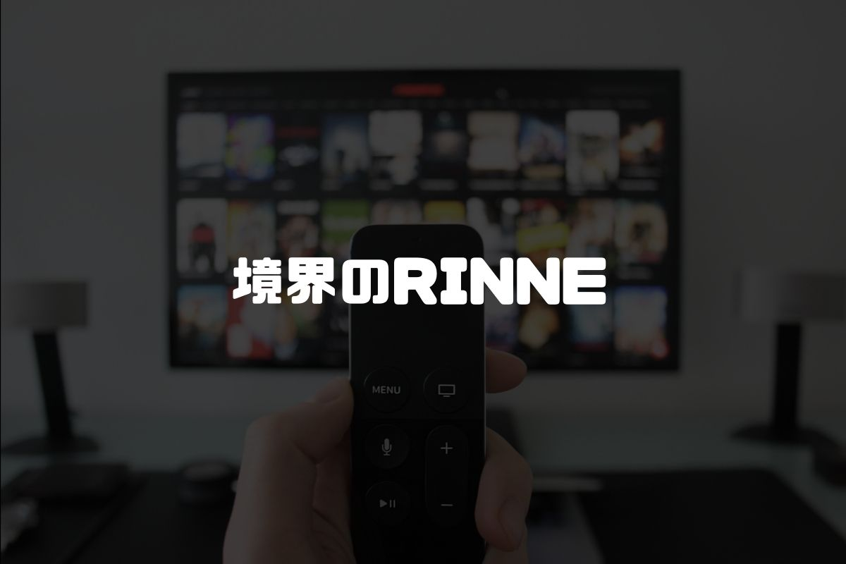 アニメ 境界のRINNE 続編