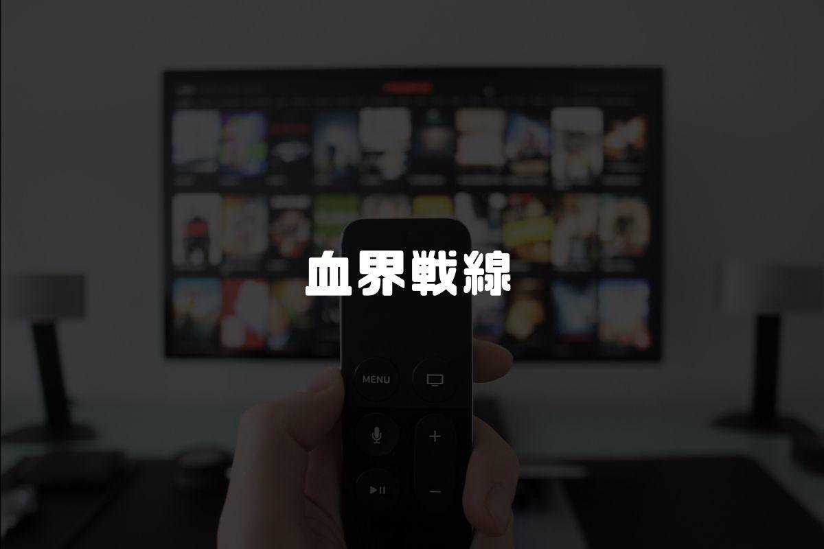 アニメ 血界戦線 続編