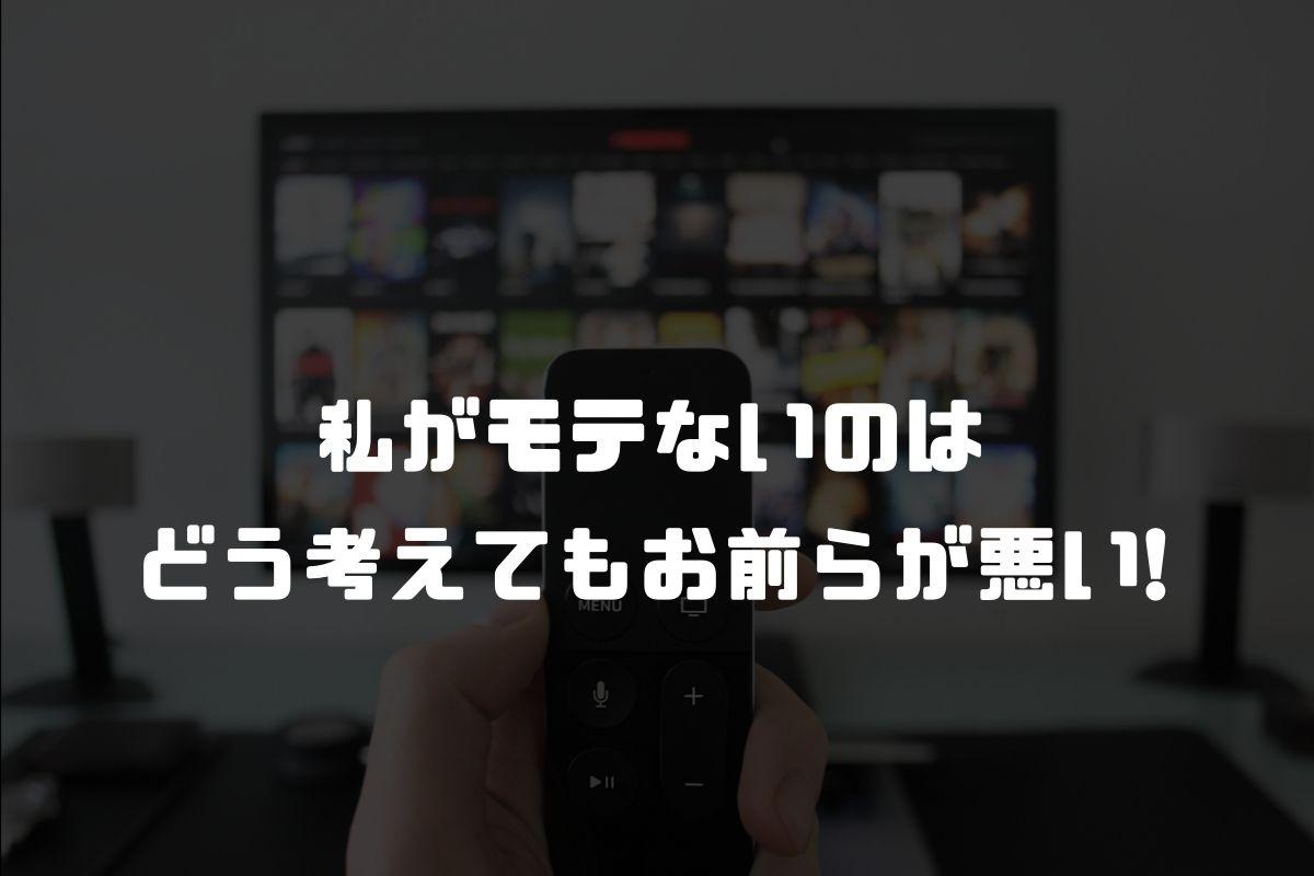 アニメ ワタモテ 続編
