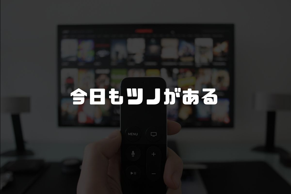 アニメ 今日もツノがある 続編