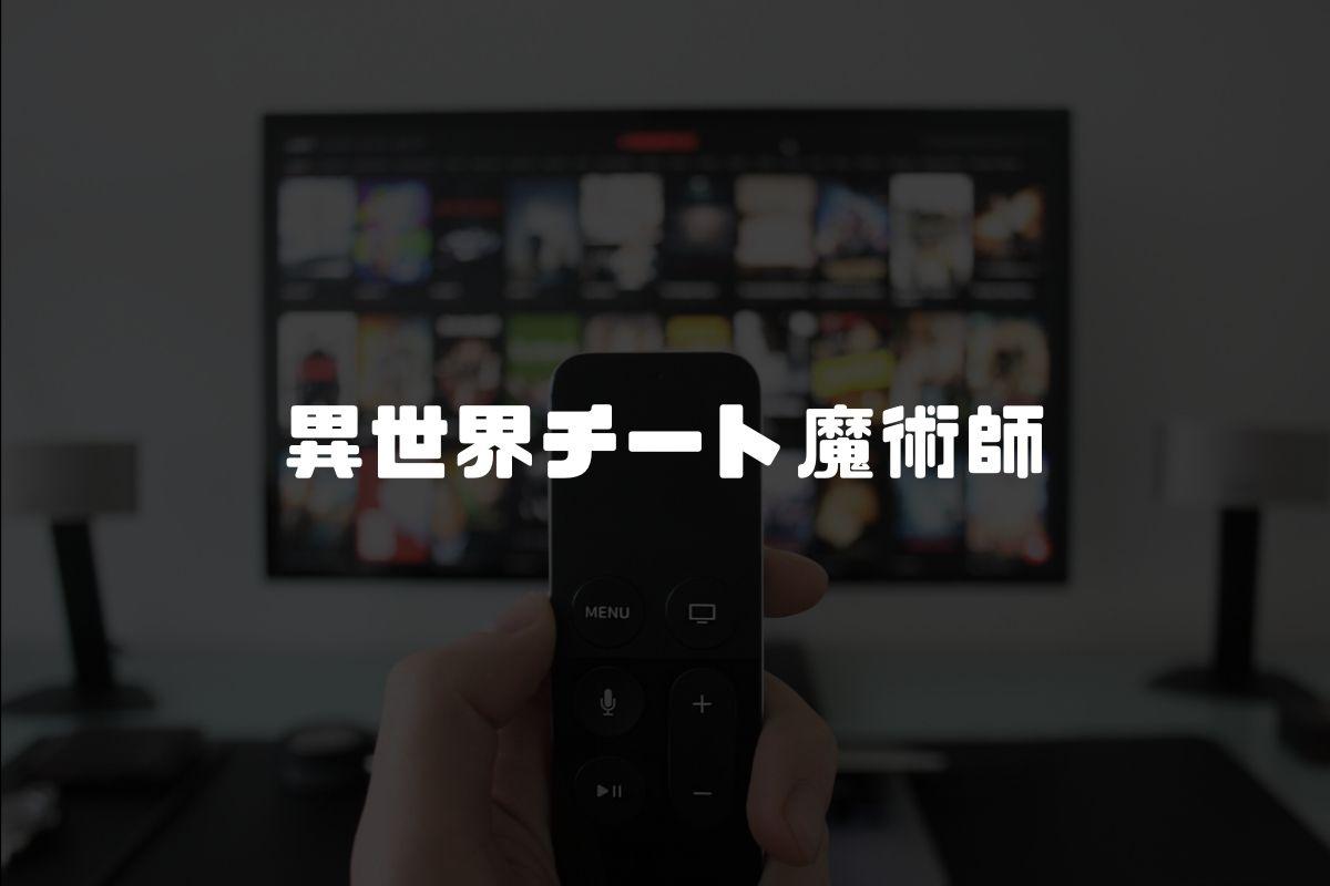 アニメ 異世界チート魔術師 続編
