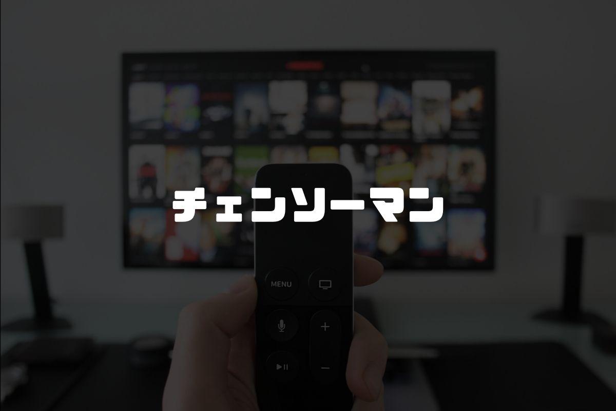 チェンソーマン アニメ化
