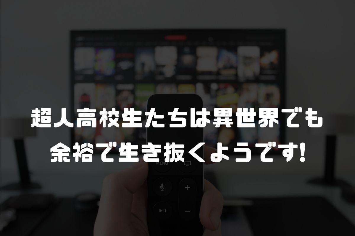 アニメ 超余裕! 続編