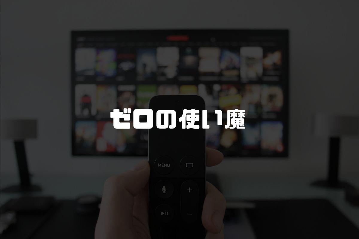 アニメ ゼロの使い魔 続編