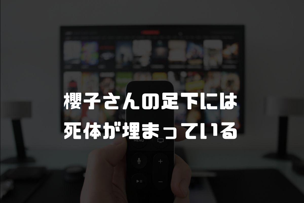 アニメ 櫻子さん 続編