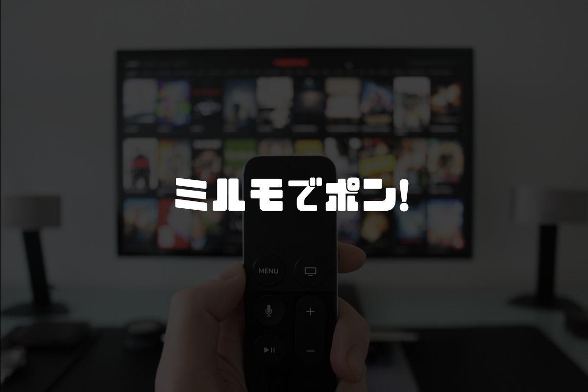 アニメ ミルモでポン! 続編