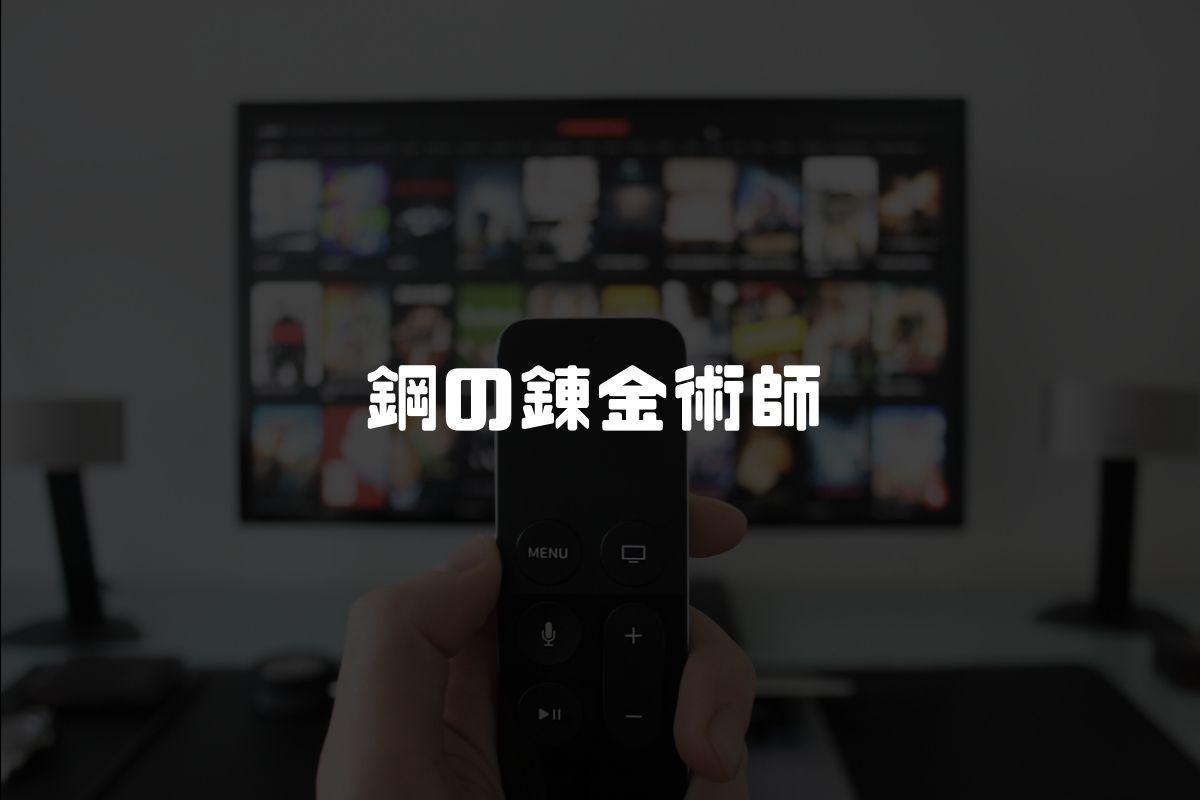 アニメ 鋼の錬金術師 続編