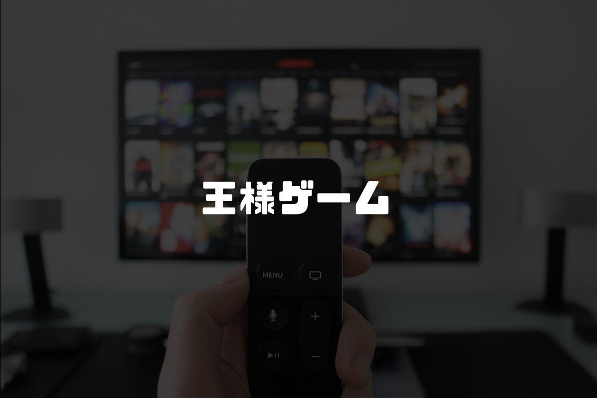 アニメ 王様ゲーム 続編