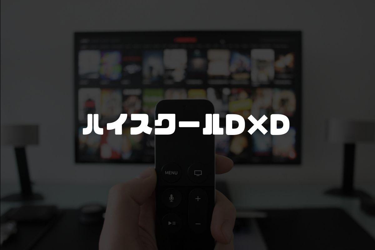 アニメ ハイスクールD×D 続編