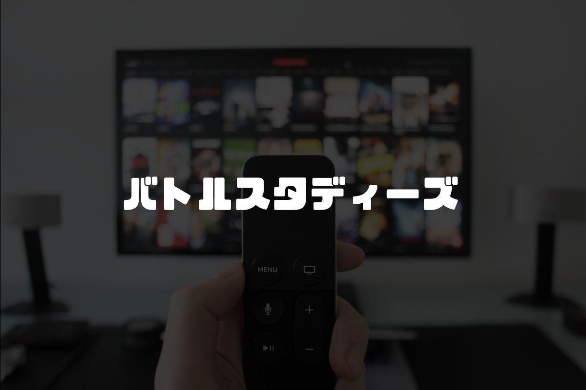 バトルスタディーズ アニメ化
