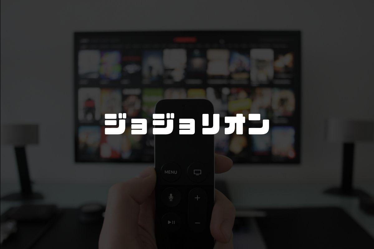 ジョジョリオン アニメ化