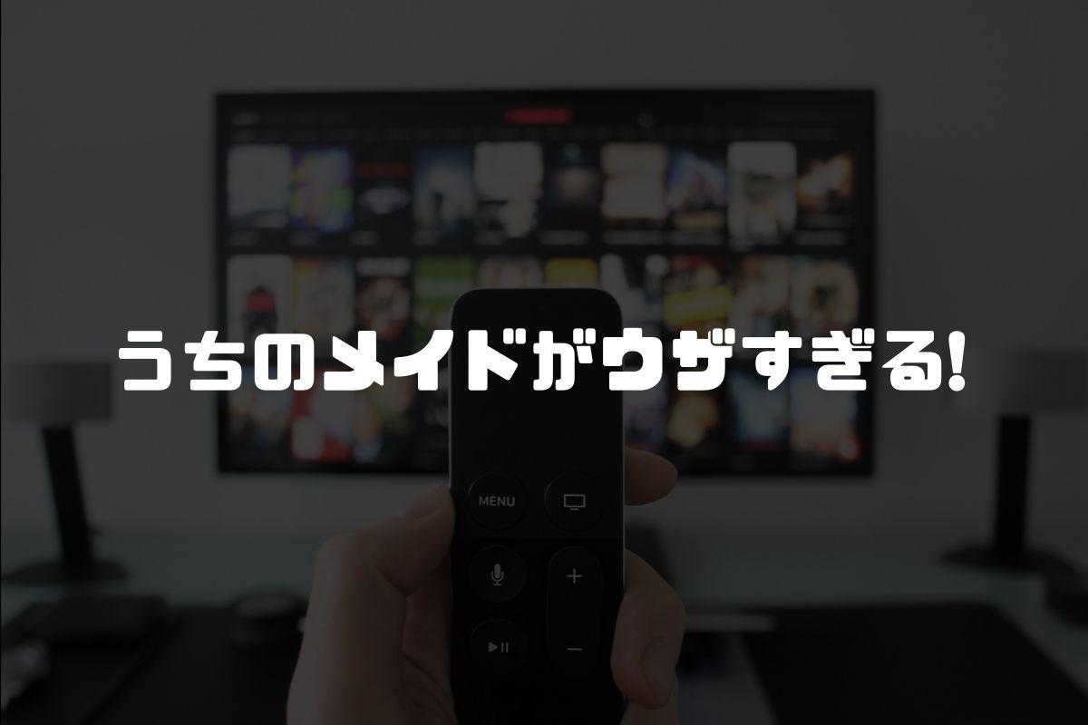 アニメ ウザメイド 続編