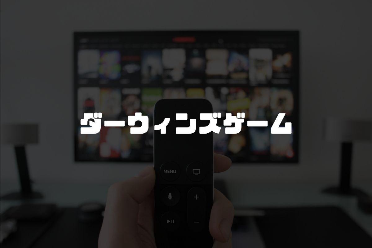 アニメ ダーウィンズゲーム 続編